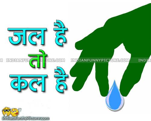 Advertisement clipart hindi To Kal Hindi Water Save
