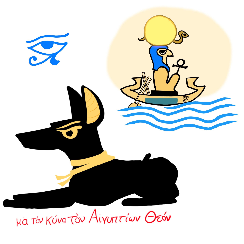 Anubis clipart animal god #6