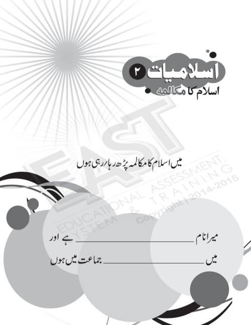 Arabien Nights clipart islamiat #2