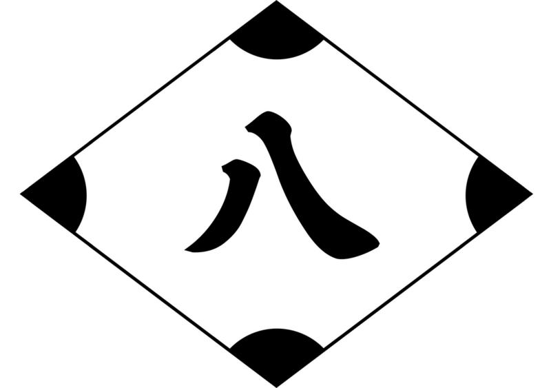 Bleach clipart logo Beginning powered logo Image png