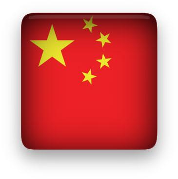China clipart china flag China Gifs perspective shadow and
