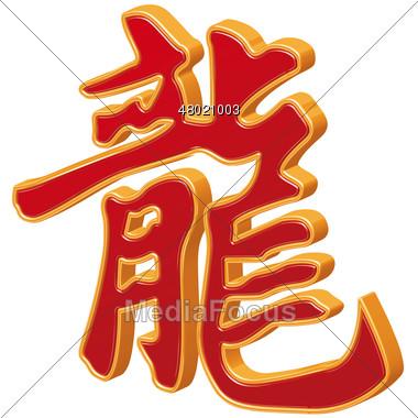 Chinese Dragon clipart chinese zodiac Zodiac  Photo Photo Zodiac