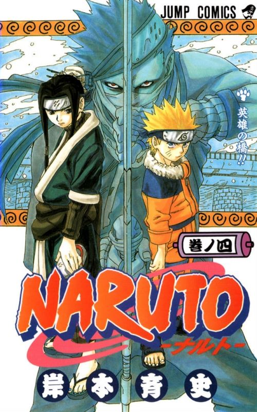 Cover clipart naruto game On 66 list images cover