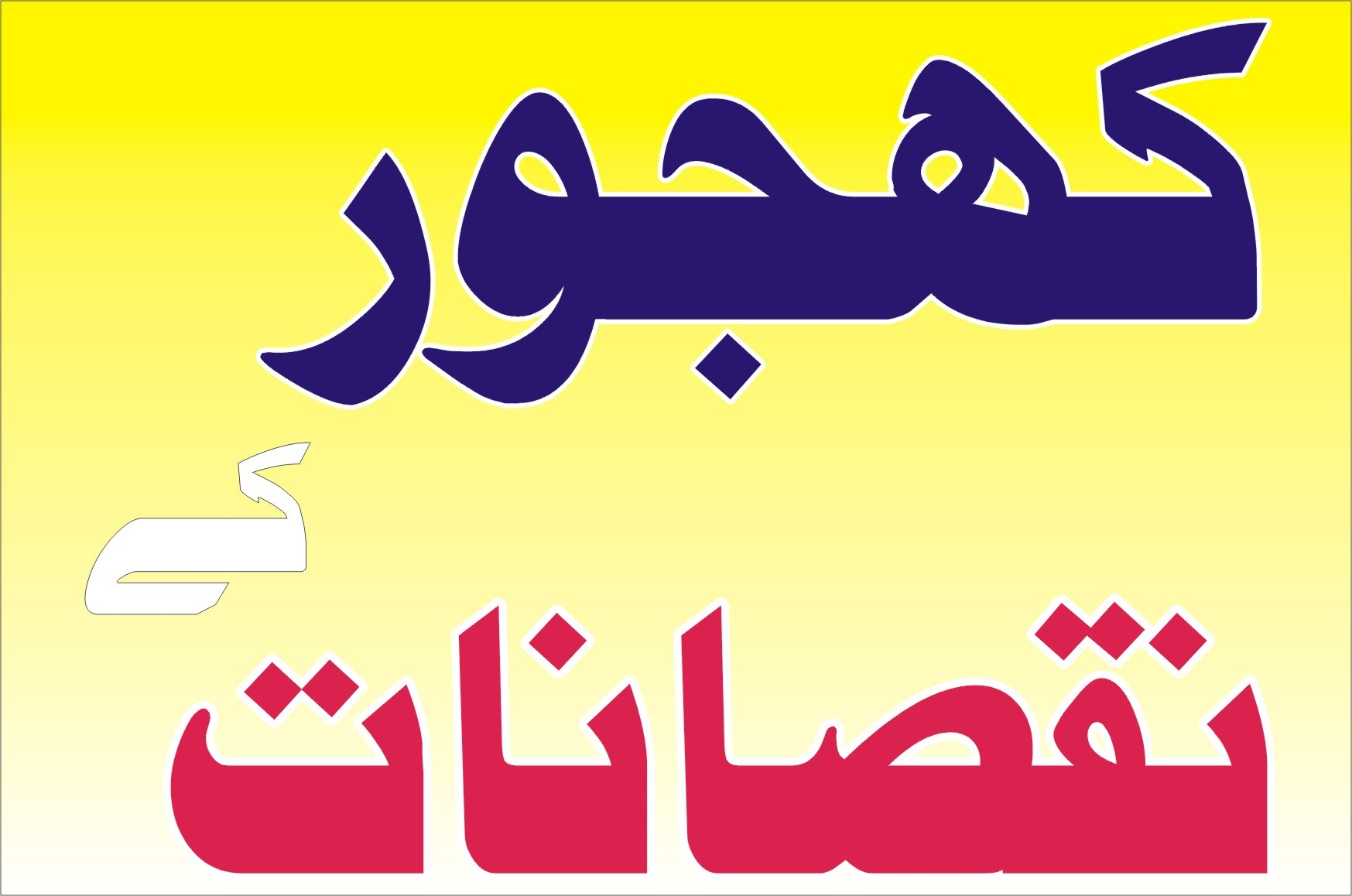 Date clipart khajur #6