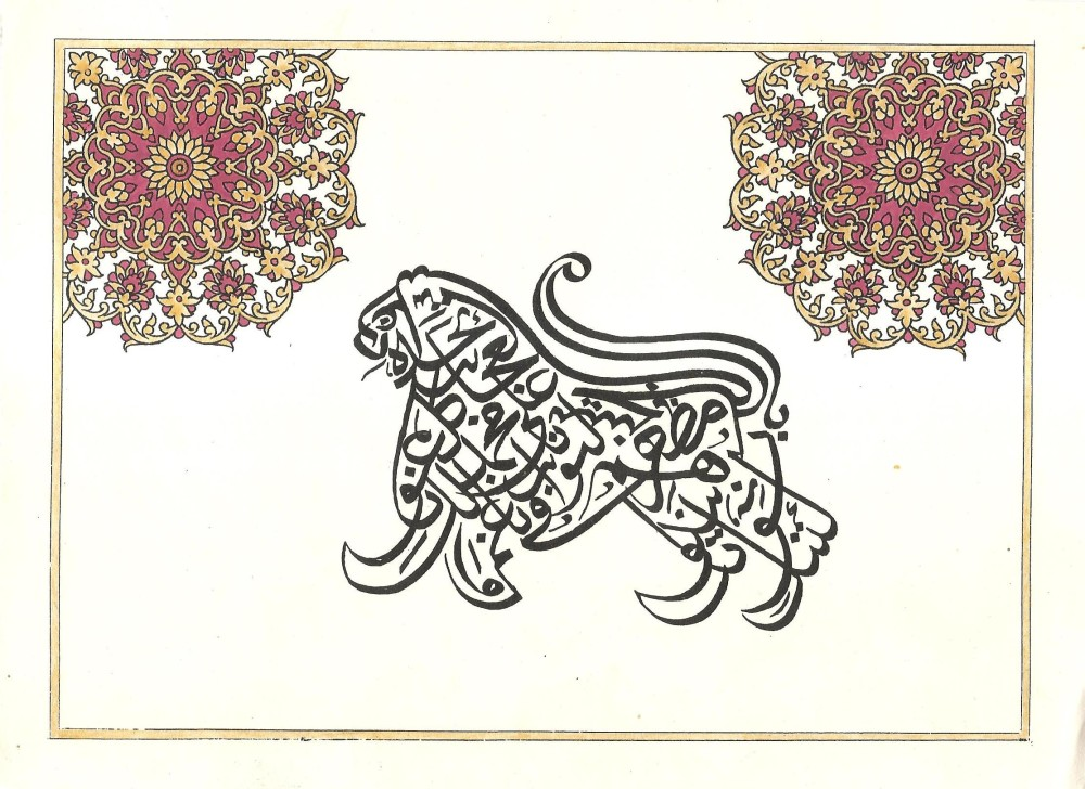 Drawn camel islam Remarkable art Islamic a depicts