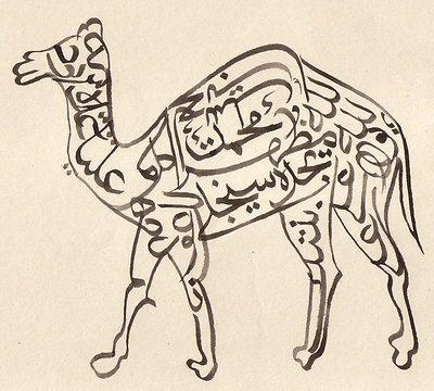 Drawn camel islam Sök Camel Islamic by Konst