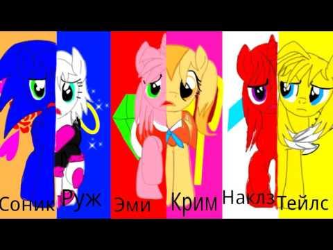 Drawn my little pony sonic amy Hedgehog Little YouTube Sonic My