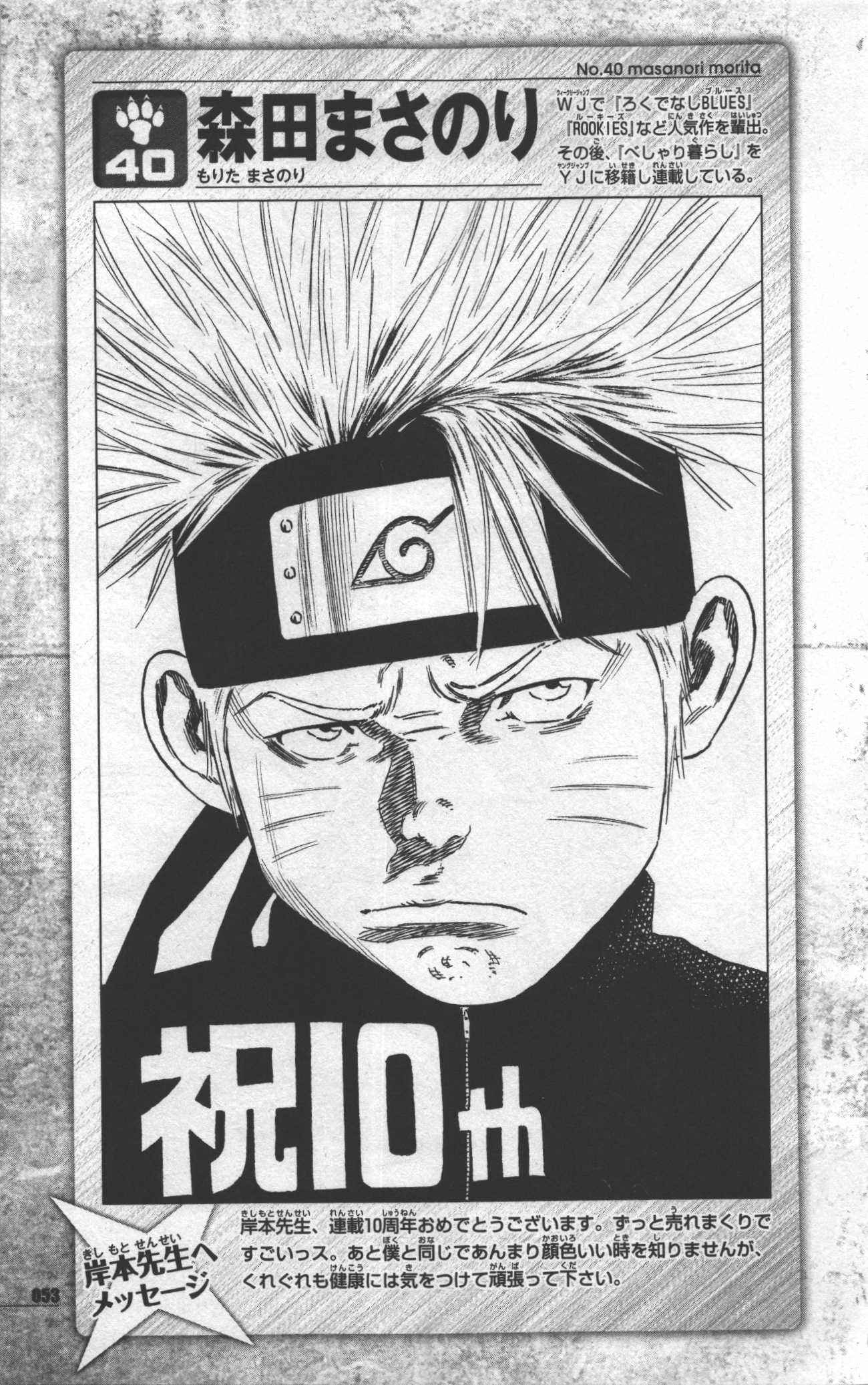 Drawn naruto different style Popular Masanori (Rookies) Naruto Anniversary
