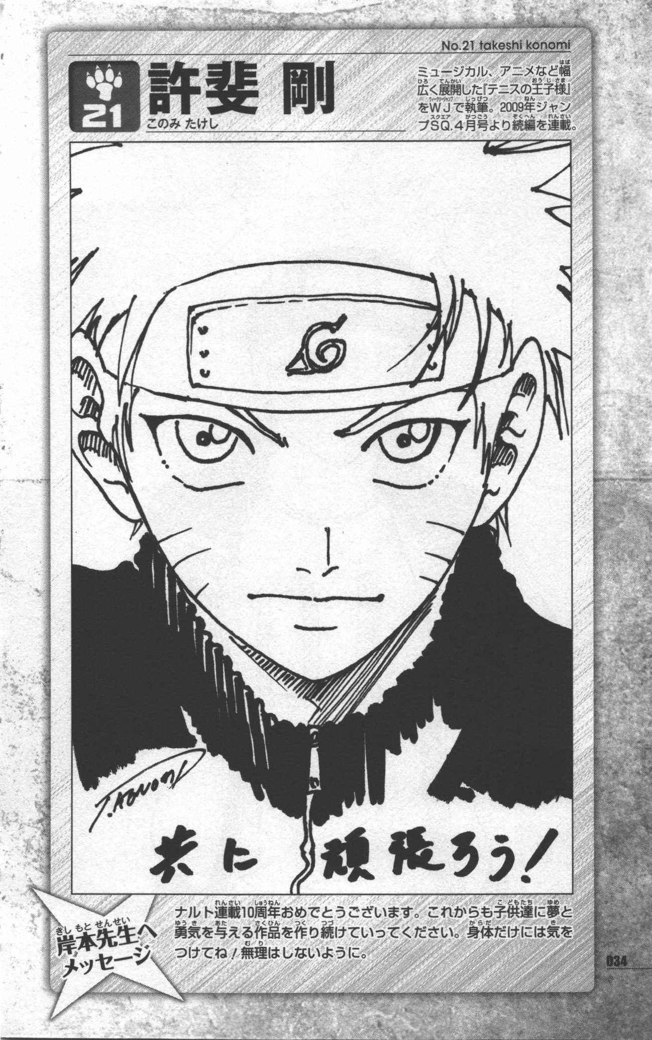 Drawn naruto different style By Takeshi (Tennis no Naruto