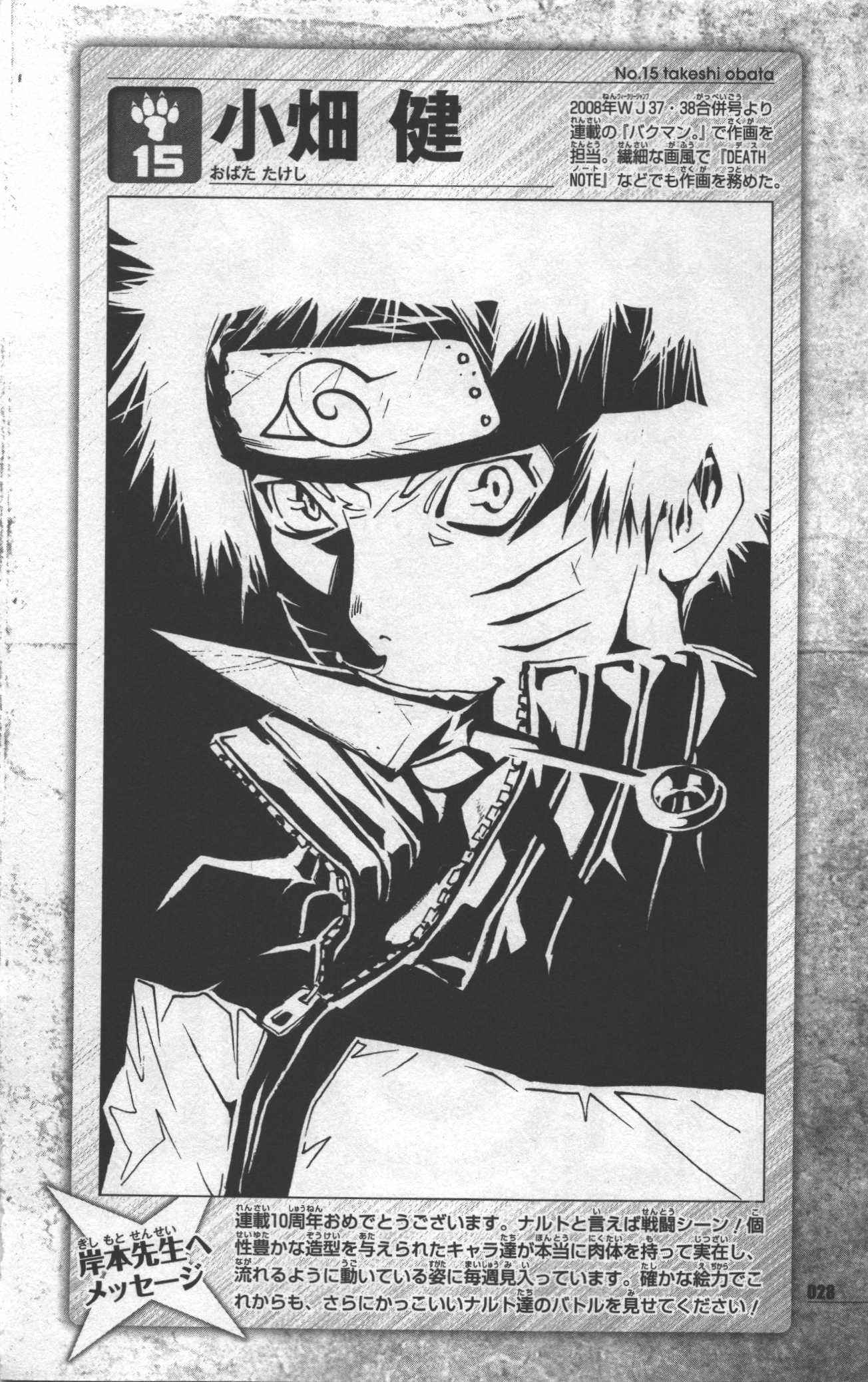 Drawn naruto hirohiko araki Talk dbz Obata Takeshi Anime