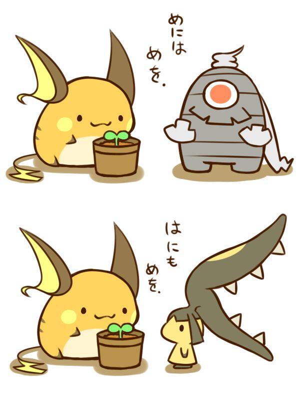 Pikachu clipart mini #3