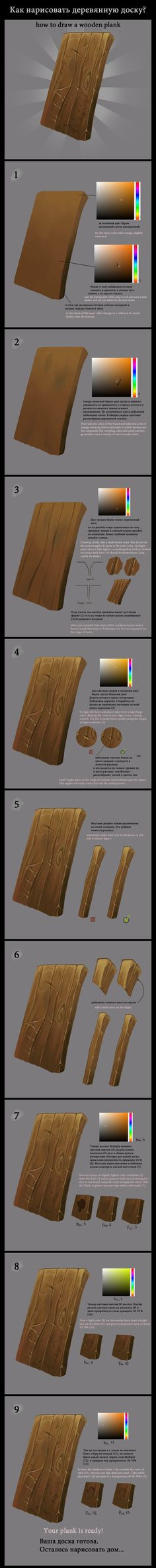 Drawn planks art #3