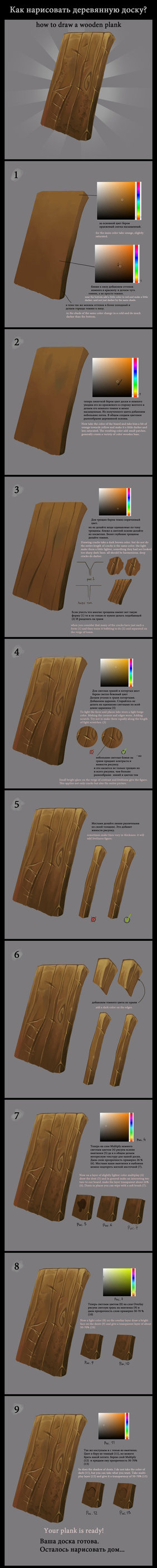 Drawn planks art By draw ~Gimaldinov wooden to