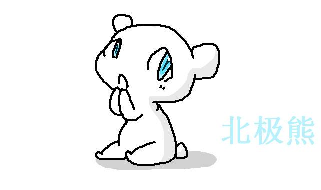 Drawn polar  bear chibi NightMizuKitsune Chibi DeviantArt by Bear