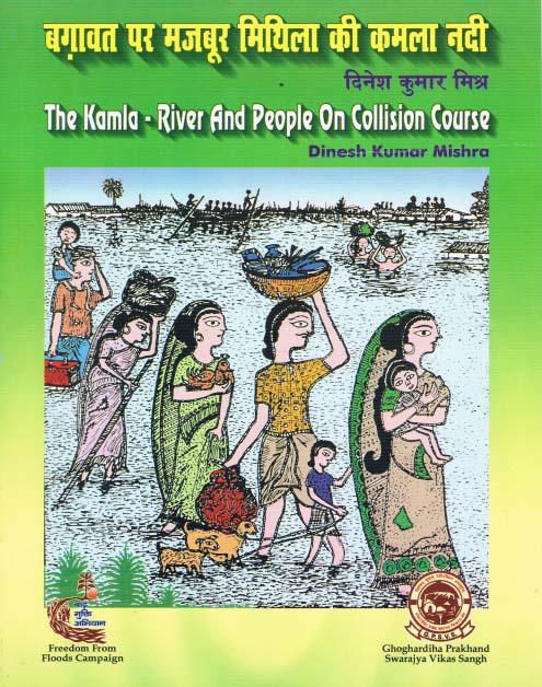 Drawn river nirmal nadi The Hindi titled This book
