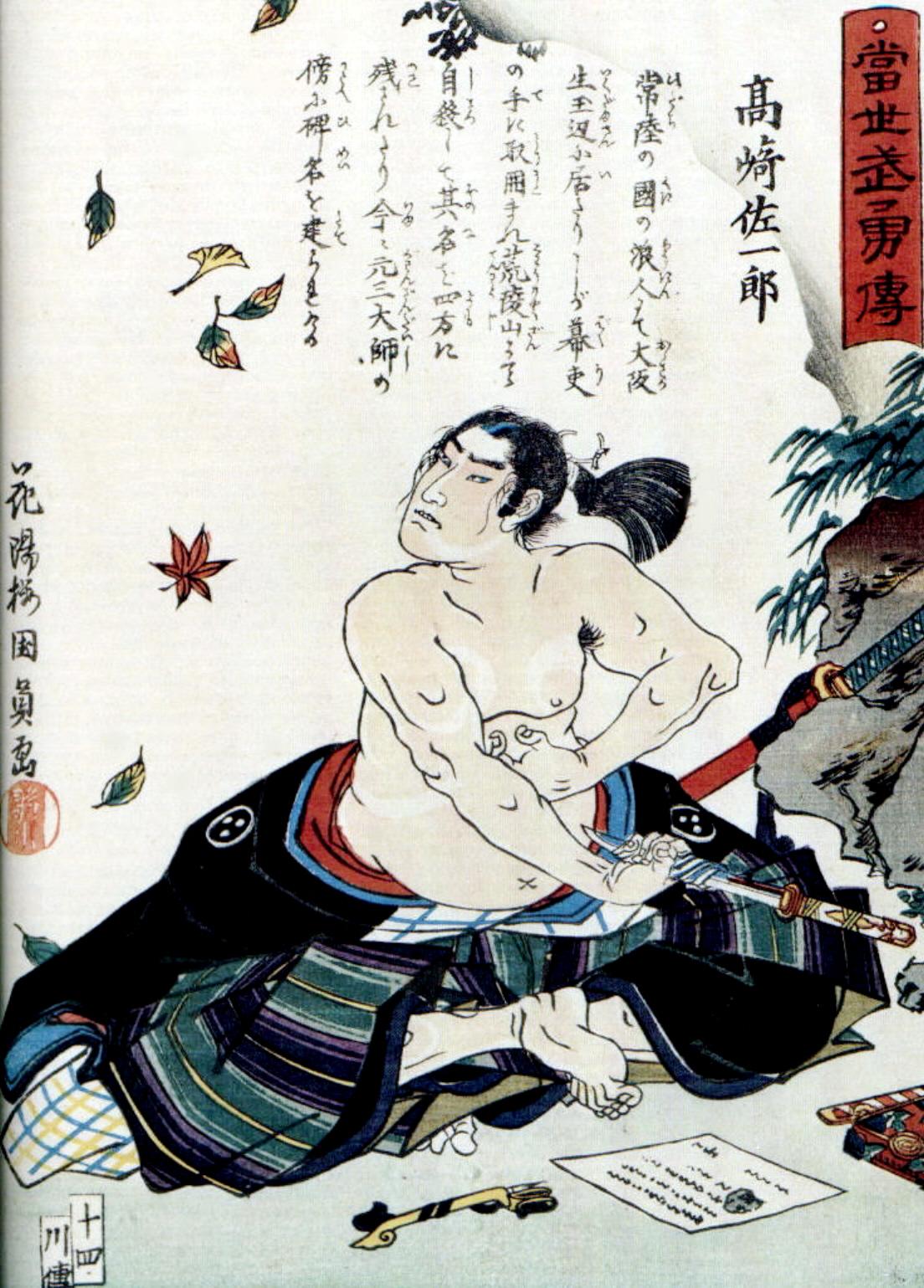 Drawn samurai harakiri On and Samurai this Seppuku