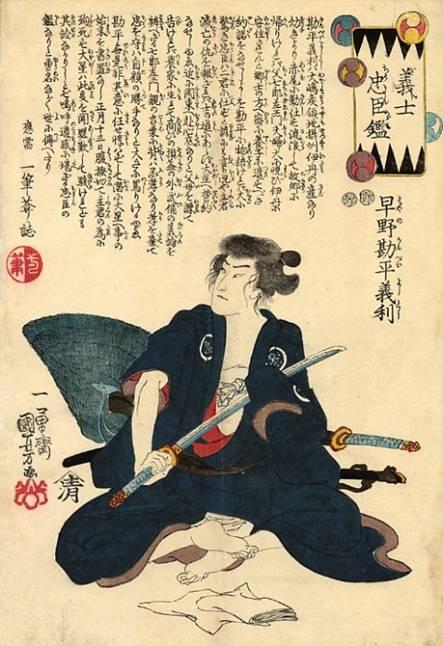 Drawn samurai harakiri Seated Yoshitoshi Hayano sword Kampei