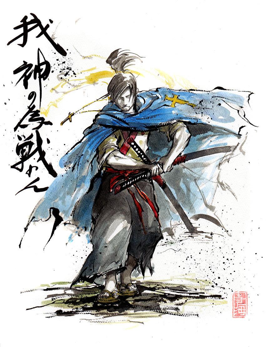 Drawn samurai japanese calligraphy Print Like Catholic Series I