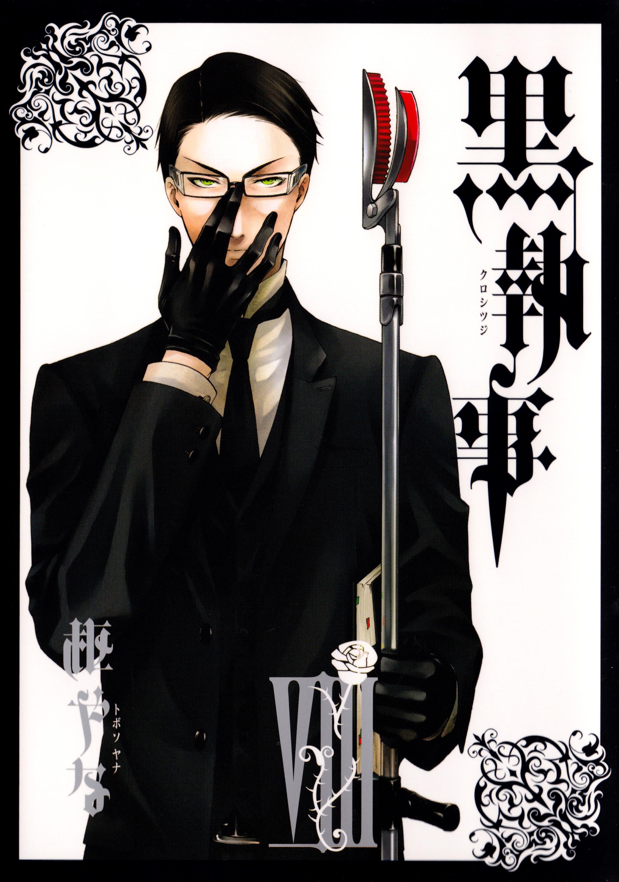 Drawn scythe black butler Volume FANDOM Wikia Wiki Volume