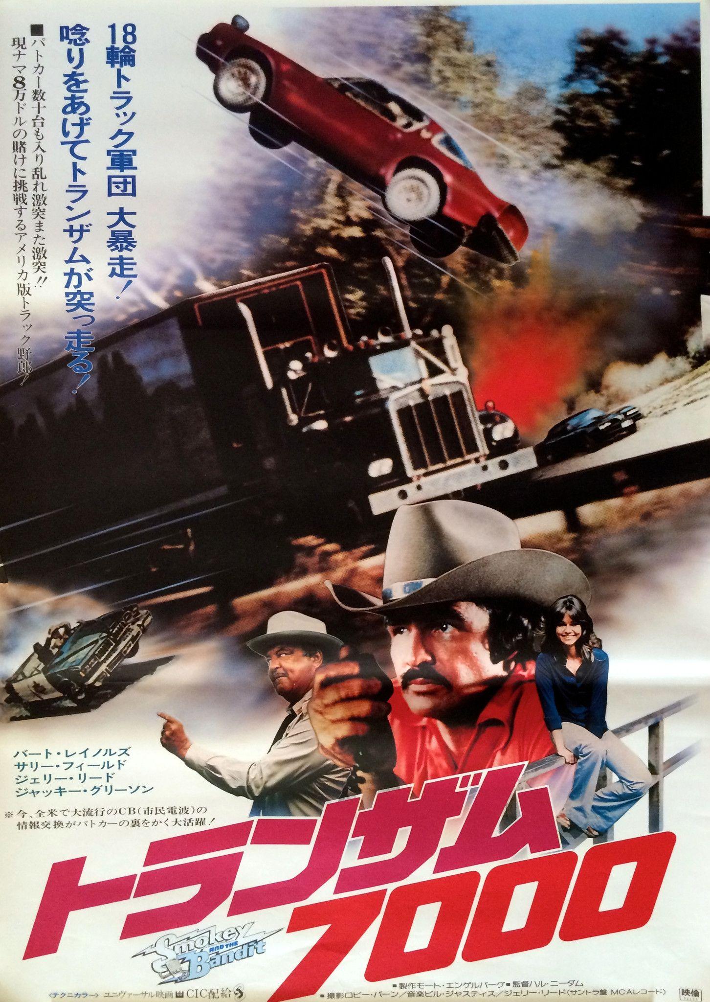 Drawn smokey japanese Original movie original and bandit