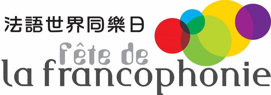 Festival clipart international trade Celebrate Macau is promote Francophonie