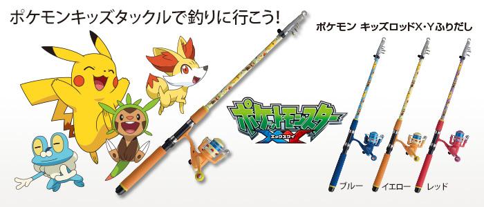 Fishing Rod clipart pokemon Telescopic zebco reels they /