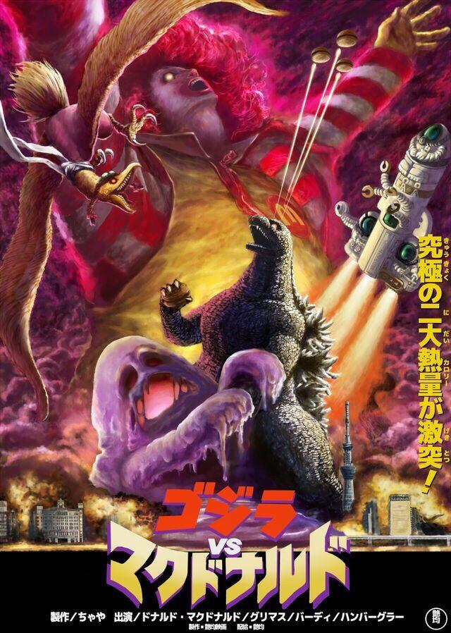 Godzilla clipart biotech is Godzilla Godzilla about best Aaron