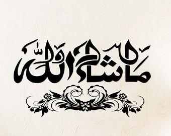 Haven clipart allah Masha'Allah Calligraphy MashaAllah Islamic stickers