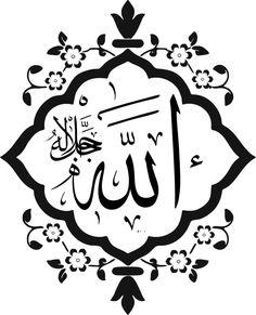 Haven clipart allah Quran Allah Islamic art quran