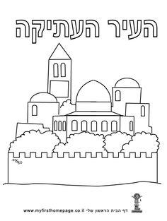 Haven clipart jerusalem Jerusalem Pinterest School יום page
