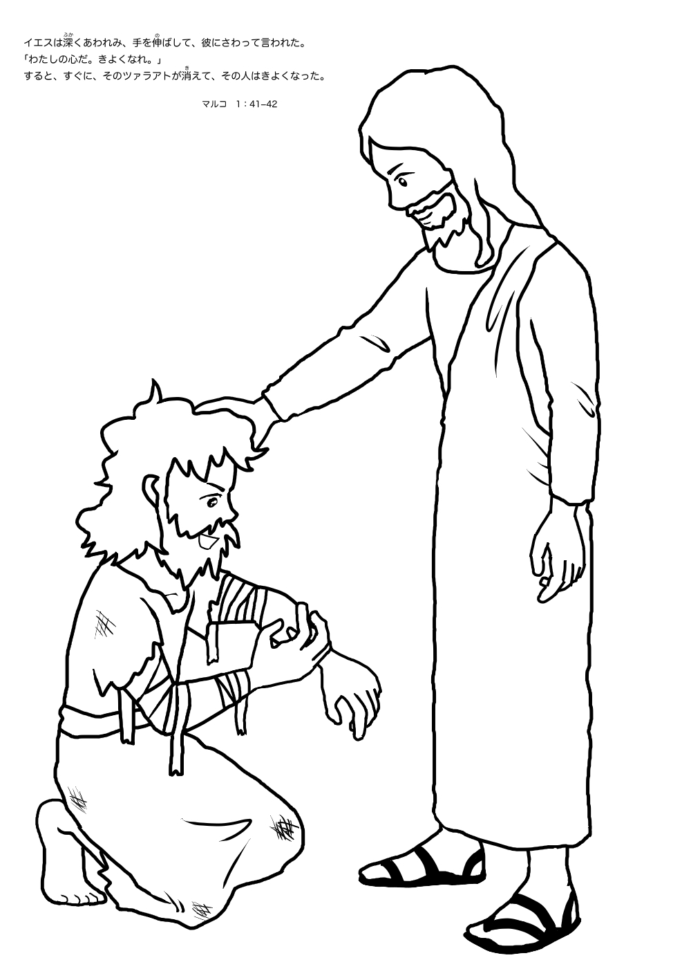 Healing clipart leper Pages illustrates cartoon black and