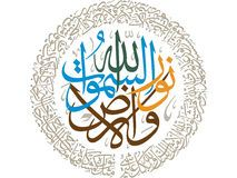 Heaven clipart allah Translation:Allah Form on The The