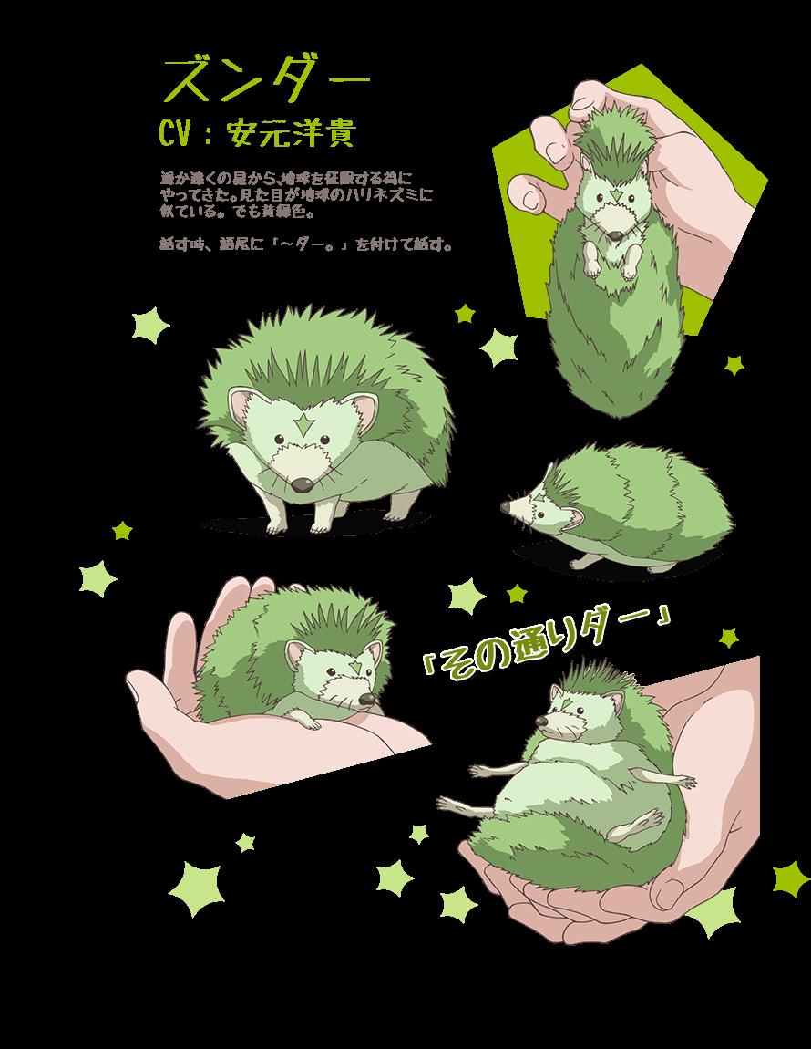 Hedgehog clipart urchin LOVE/ Boueibu Anime Binan Hedgehog!