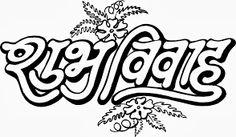 Card clipart vivah Vivah clipart shubh Hindi