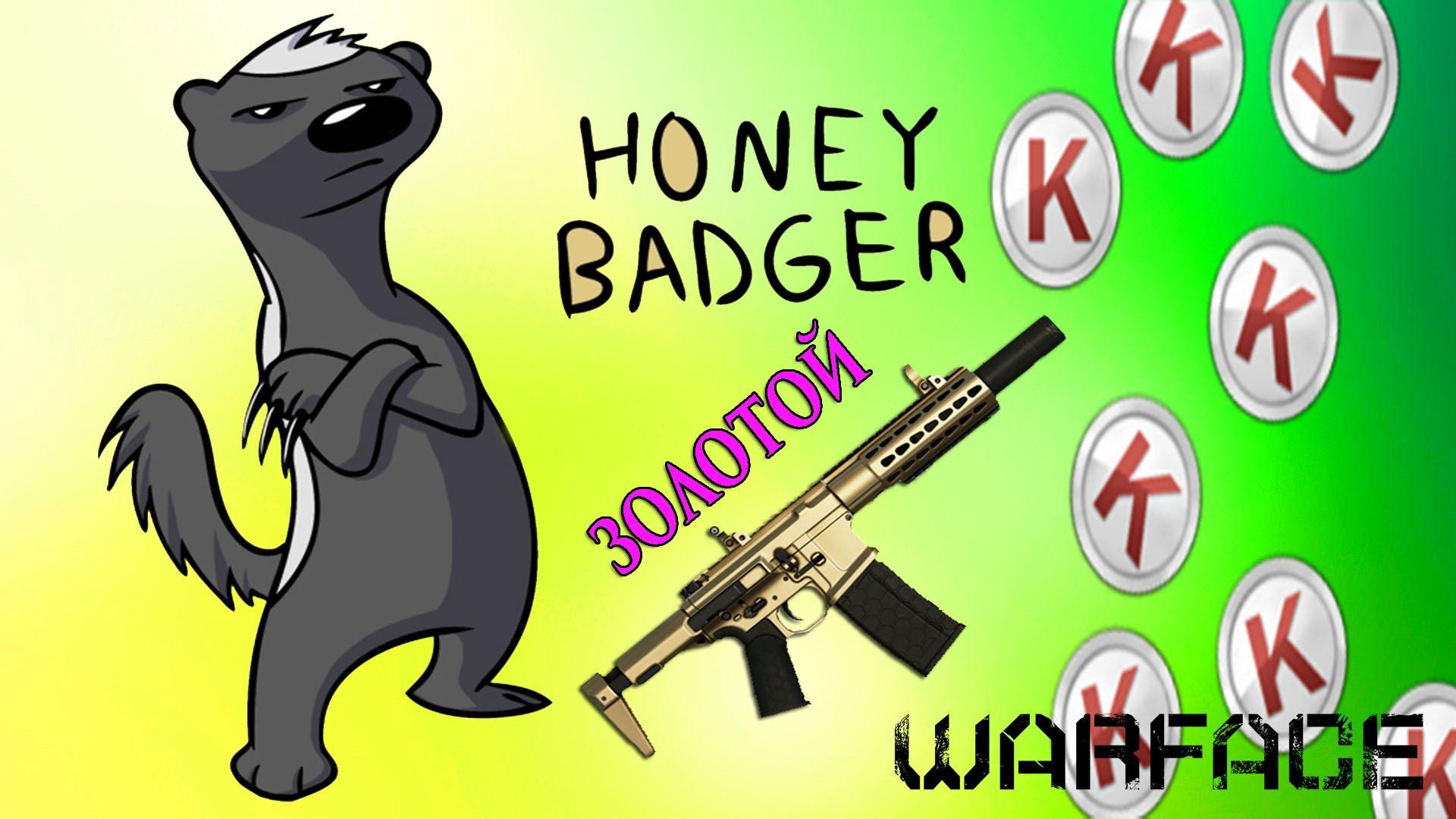 Honey Badger clipart csgo #2