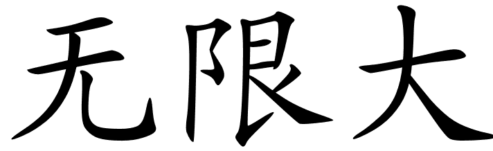 Infinity clipart writing Chinese infinity Symbols for Infinity