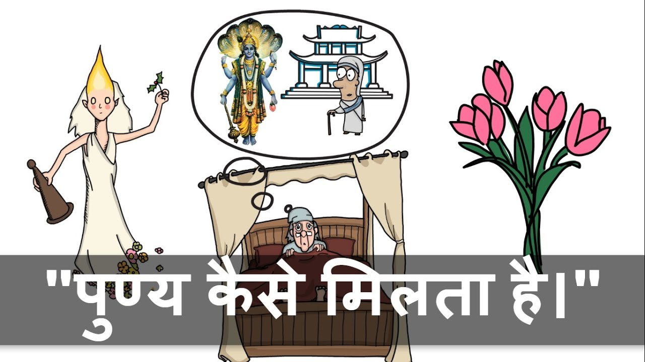 Inspirational clipart virtue Students and पुण्य How है।