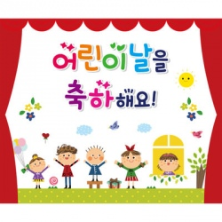 Korea clipart children's day A Sogui Click Hosu for