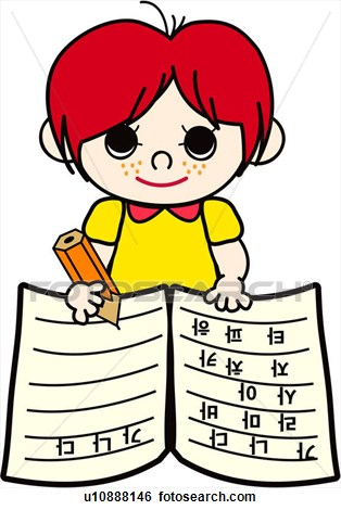 Korean clipart Cliparts Korean Korean Clipart School