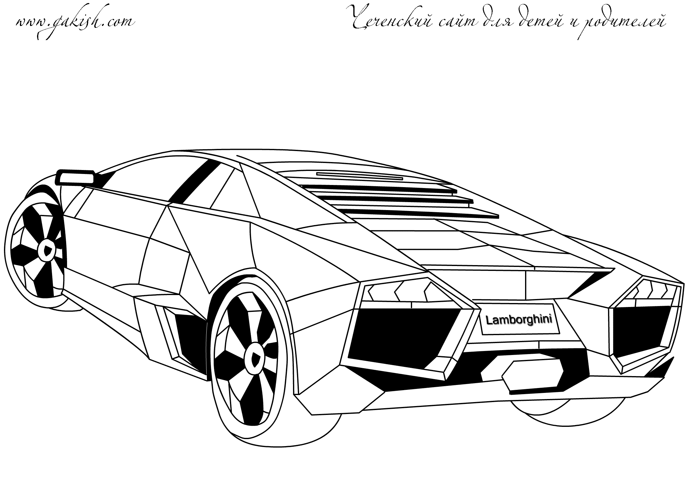 Lamborghini clipart colouring page Printable For Kids Printable Coloring