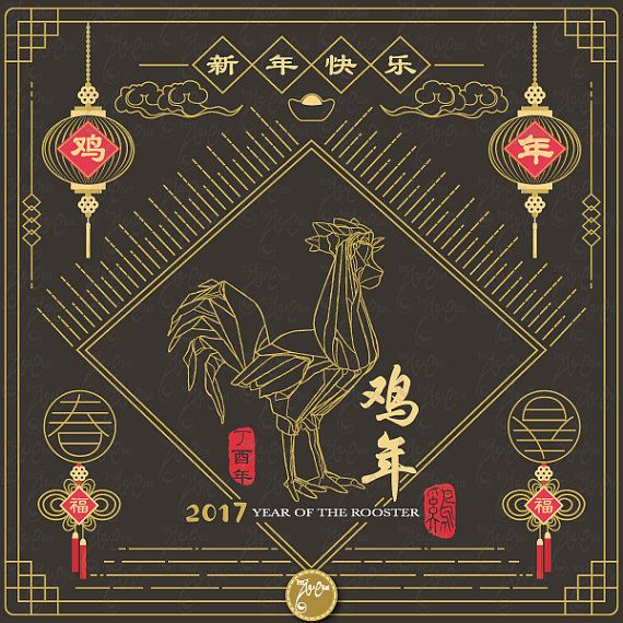 Lantern clipart chinese calligraphy YEAR New New Chinese