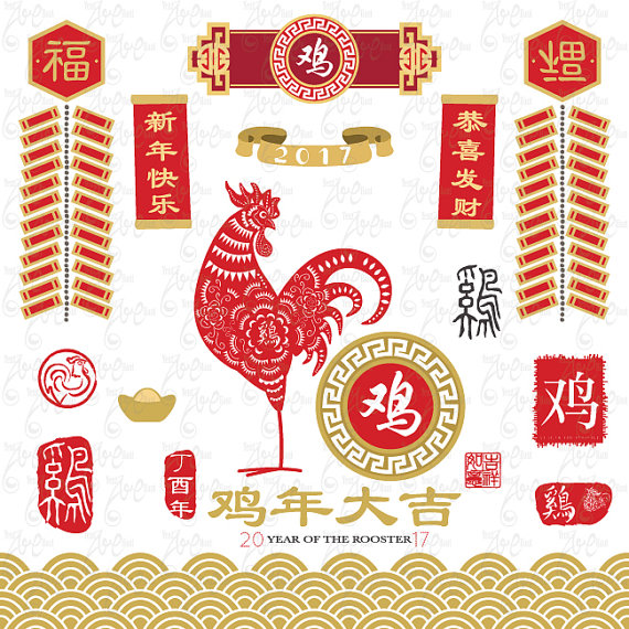 Lantern clipart chinese calligraphy ROOSTER