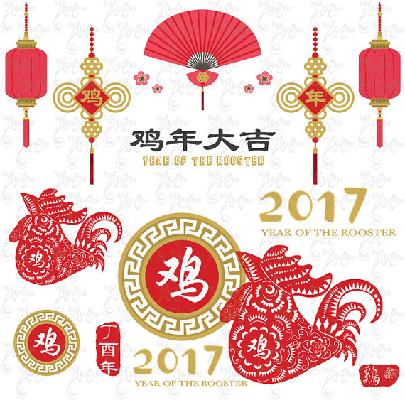 Lantern clipart chinese calligraphy 2017
