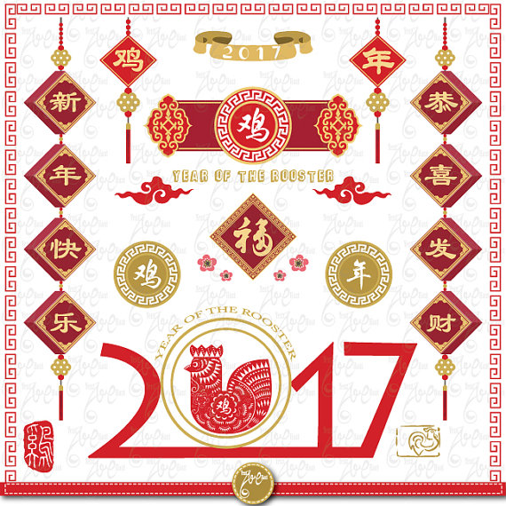 Lantern clipart chinese calligraphy 2017 Of Year Rooster Year