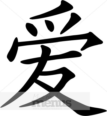 Lantern clipart chinese writing Love Clipart Chinese Graphics Food