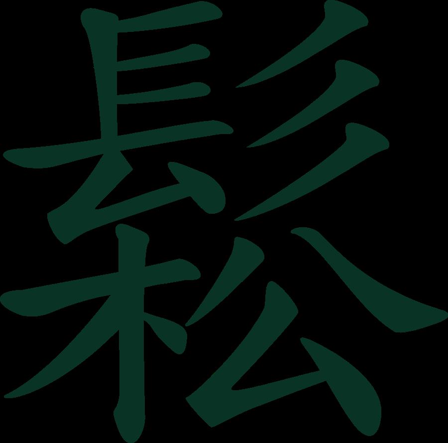 China clipart mandarin language Chinese Clipart Art Chinese Top