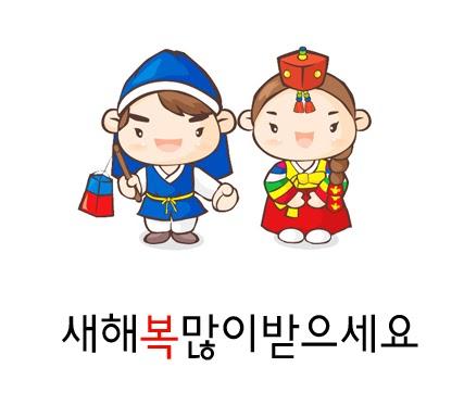 Lunar clipart happy New Soo Year 水心館수심관: Shim