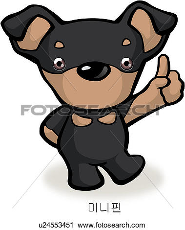Miniature Pinscher clipart mini #7