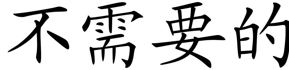 Needless clipart black and white Symbols Chinese Needless symbols for