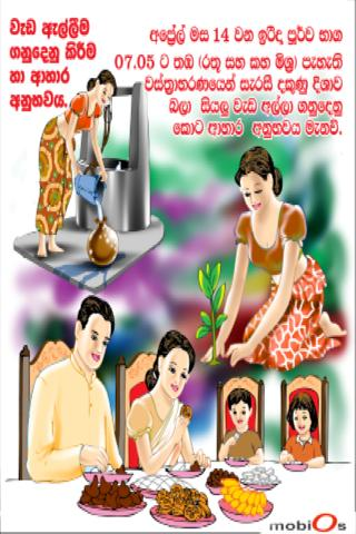 New Year clipart 2016 tamil Play Google 2013 Year Android